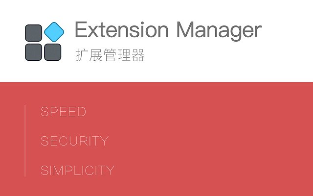 Extension Manager 扩展管理器_9.4.1_1