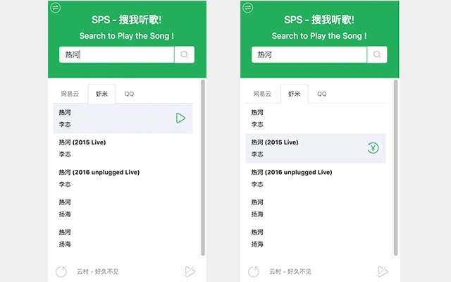 Search to Play the Song 音乐搜索_3.0.1_2