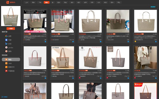 ImageSearchAssistant 搜图助手_1.2.12_2