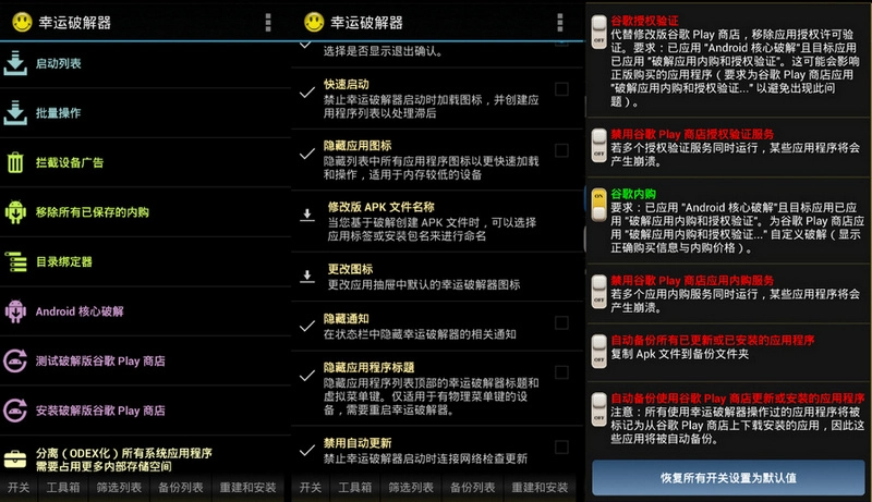 Android 幸运破解器 Lucky Patcher 9.6.4-乐宝库